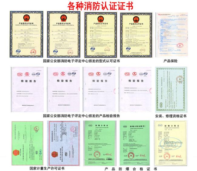 工业用可燃气体报警器资质证书