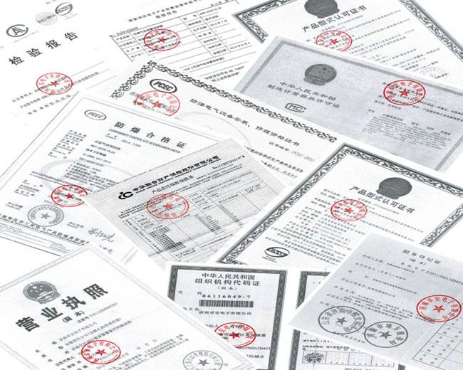 固定式冰醋酸报警器证书